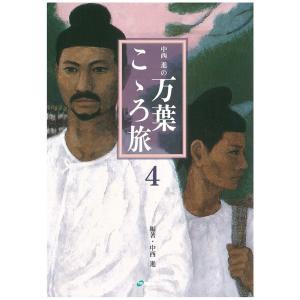 最新刊!単行本 中西進の万葉こゝろ旅4|store-naratv