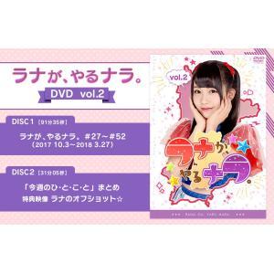 「ラナが、やるナラ。」DVD vol.2|store-naratv