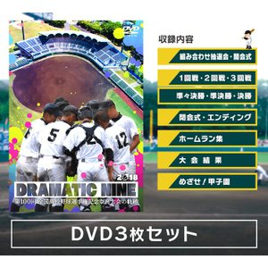 DVD「ドラマティックナイン2018」〜第100回全国高校野球選手権記念奈良大会の軌跡〜