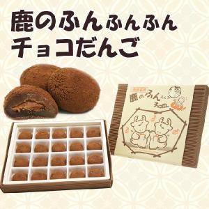 鹿のふんふんチョコだんご 奈良土産