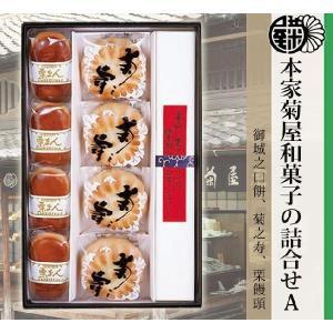 本家菊屋 和菓子の詰合せA(御城之口餅、菊之寿、栗饅頭)【東北、北海道、沖縄への配送は追加送料が発生する場合があります。】|store-naratv