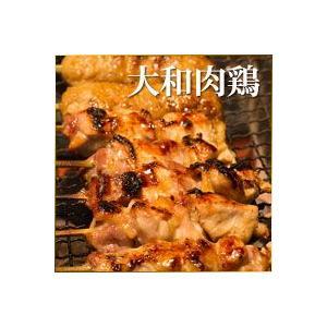 奈良県特産地鶏「大和肉鶏」の焼き鳥セット お取り寄せ【東北、北海道、沖縄への配送は追加送料が発生する場合があります。必ず商品情報をご確認ください。】|store-naratv