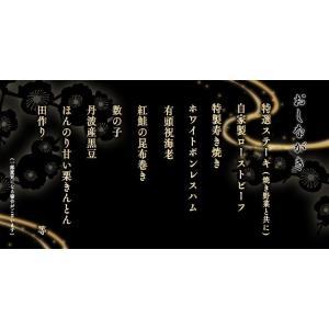 お肉のおせち 送料無料 奈良の名店 福寿館の国産黒毛和牛生おせち 2段重 3〜4人前(12月31日配送のみ/時間指定不可)|store-naratv|05