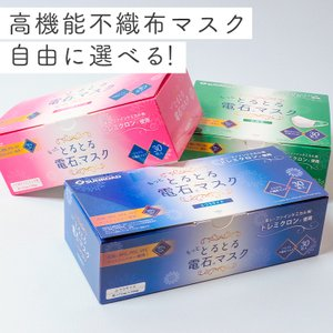 もっと とるとる電石マスク 選べる3箱セット(ふつうサイズ・小さめサイズ・立体型)|store-naratv