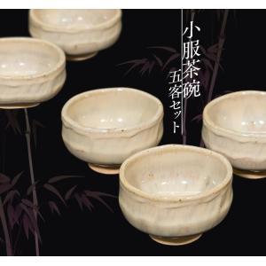 小服茶碗(5客セット)|store-naratv