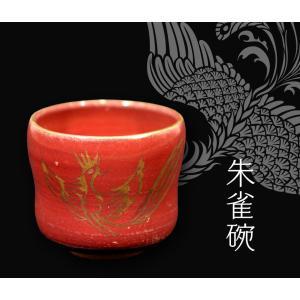 柳生焼 朱雀碗|store-naratv