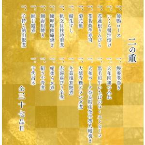 おせち 厳選食味献立 おばなのおせち 2段重 4〜5人前(12月31日店頭受取) store-naratv 06