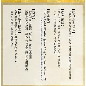おせち 厳選食味献立 おばなのおせち 2段重 4〜5人前(12月31日店頭受取) store-naratv 07