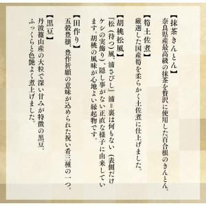 おせち 厳選食味献立 おばなのおせち 2段重 4〜5人前(12月31日店頭受取) store-naratv 08