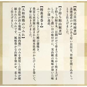 おせち 厳選食味献立 おばなのおせち 2段重 4〜5人前(12月31日店頭受取) store-naratv 10