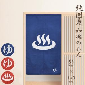 のれん 秘湯シリーズ ゆ 生地タイプ レッド ブルー メール便送料無料 日本製 85×150cm 目...