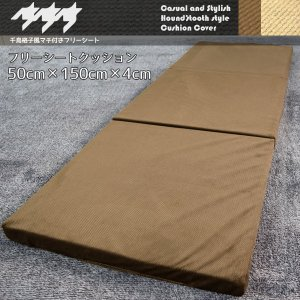 クッション ブラウン 低反発 短毛マイクロファイバー千鳥格子風フリーシートクッション 約50×150×4cm 長座布団 お昼寝の写真