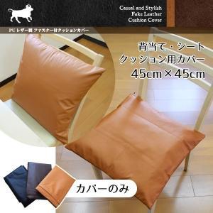 クッション カバー単品 PUソフトレザークッションカバー 背当て・シートクッション用 キャメル 約45×45cm 合皮 10939 レザー調の写真