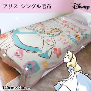 毛布 シングルサイズ ふわっふわフランネルのニューマイヤー毛布 アリス 140cm×200cm ディズニー Disney 子供部屋 キャラ毛布|store-pocket