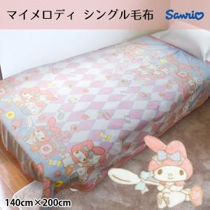 毛布 シングルサイズ フランネルのニューマイヤー毛布 シングルサイズ マイメロディ 140cm×200cm サンリオ sanrio 子供部屋 キャラ毛布|store-pocket