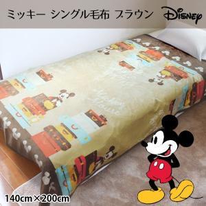 毛布 シングルサイズ フランネルのニューマイヤー毛布 ミッキー ブラウン 140cm×200cm ディズニー Disney 子供部屋 キャラ毛布|store-pocket