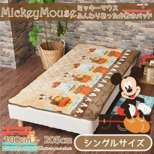 SB-152 優しくやわらかな手触りのミッキーマウスふんわりあったか敷きパッド 100×205cm シングル 丸洗いOK ミッキー ディズニー disney |store-pocket