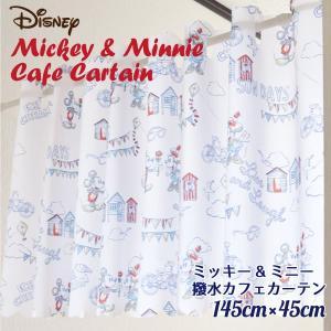 カフェカーテン 撥水加工 さわやかなミッキーとミニーがかわいいカフェカーテン 約145cm×45cm ホワイト メール便送料無料|store-pocket