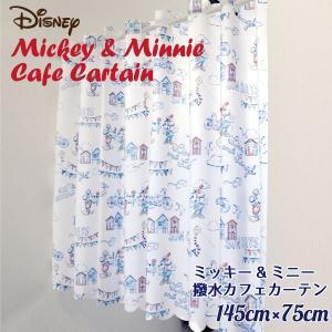 カフェカーテン 撥水加工 さわやかなミッキーとミニーがかわいいカフェカーテン 約145cm×75cm ホワイト メール便送料無料|store-pocket