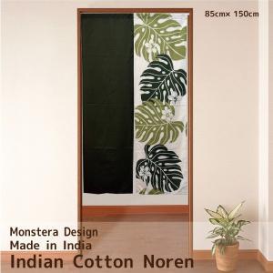 のれん ロング丈 約85cm×150cm N-3312 インド綿100% ツートンモンステラのれん タペストリ グリーン 花柄 間仕切り おしゃれの写真