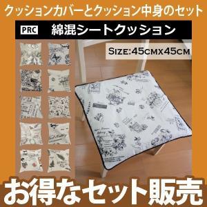 クッション カバー&PRC中身セット 綿混生地のカバー&ふかふかヌードシートクッションセット 選べる10柄!約45cm×45cm 洗える チェアパッド|store-pocket