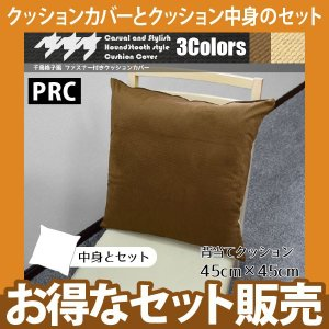 クッション カバー&PRC中身セット 短毛マイクロファイバー千鳥格子風生地カバー ヌード背当てクッションセット 3色展開 約45cm×45cm 洗える|store-pocket