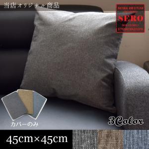 クッション カバー単品 SERO‐セロ- 約45×45cm 背当て シートクッション用カバー さらりと快適綿100% コットン100% 無地 シンプル 北欧 おしゃれの写真