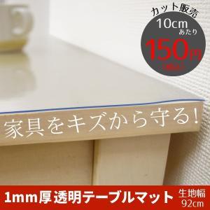 テーブルクロス テーブルマット デスクマット 1mm厚 透明...