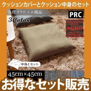 クッション カバー+PRCヌードシートクッションのお得なセット SERO-セロ- 約45×45cm オリジナルファブリック さらっさら 綿100% おしゃれ 北欧|store-pocket