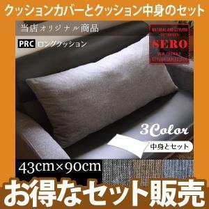 クッション カバー+PRCヌードロングクッションのお得なセット SERO-セロ- 約43×90cm オリジナルファブリック 綿100% おしゃれ 北欧 抱き枕 お昼寝|store-pocket