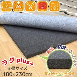 ラグ 下敷きラグ 3畳 約180×230cm ラグplus+ 厚手 ふかふか 滑り止め 洗える ホットカーペット対応 ウレタン 防音 子ども ラグプラスの写真