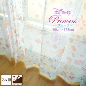 カーテン レースカーテン ディズニープリンセス 約100×133cm (2枚組) Disney ディ...