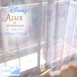 カーテン レースカーテン 不思議の国のアリス 約100×198cm (2枚組) Disney ディズ...