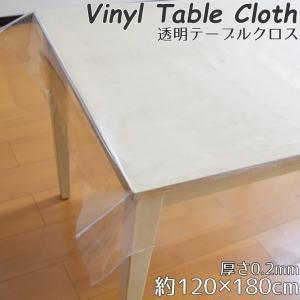 テーブルクロス 透明 ビニール おしゃれ クリア 約120×180cm 厚さ0.2mm 長方形 傷・汚れ防止 メール便送料無料 デスクマット フィルム CTCの画像