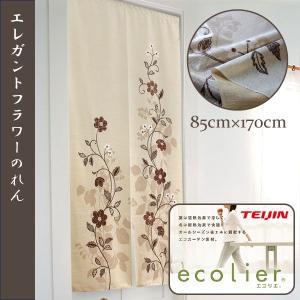 のれん 暖簾 北欧 おしゃれ エレガントでキュートなのれん エコリエ使用で遮熱 ロングタイプ 85×170cm 日本製 エンブフラワー メール便送料無料の写真