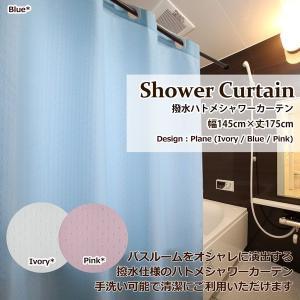 送料無料 撥水ハトメカーテン シャワーカーテン 145cm×175cm ジャガード プレーン|store-pocket