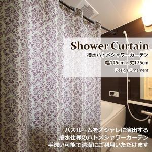 送料無料 上品でシックな撥水ハトメカーテン シャワーカーテン 145cm×175cm オーナメント ベージュ お風呂 バスルームカーテン|store-pocket