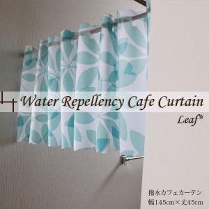 カフェカーテン さわやかで清潔感のあるリーフ柄撥水カフェカーテン キッチンや水回りに 145cm×45cm リーフ柄 ブルー メール便送料無料|store-pocket