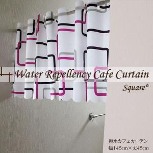 カフェカーテン スクエア柄がオシャレでモダンな撥水カフェカーテン キッチンや水回りに 145cm×45cm スクエア柄 ピンク メール便送料無料|store-pocket