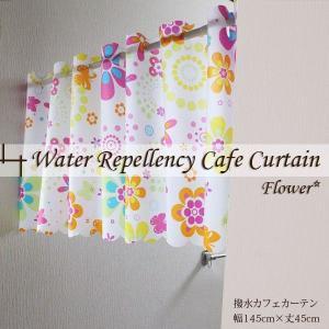 カラフルフラワー柄がキュートな撥水カフェカーテン 水回りやキッチンに 145cm×45cm 花柄 ホワイト カフェカーテン メール便送料無料|store-pocket