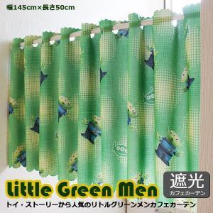カフェカーテン 遮光性カフェカーテン リトルグリーンメン 145cm×50cm グリーン トイストーリー ディズニー Disney  おしゃれ|store-pocket