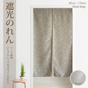 のれん 日本製 ロング丈 カーテン生地使用のシンプルシックなリーフ総柄遮光のれん 北欧系 UN-0054 85cm×170cm 間仕切り 目隠し|store-pocket