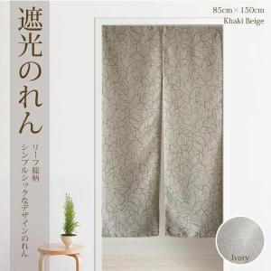 のれん 日本製 カーテン生地使用のシンプルシックなリーフ総柄遮光のれん 北欧系 UN-0054 85cm×150cm 間仕切り 目隠し おしゃれの写真