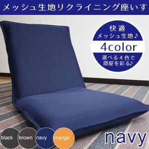 サラリとした肌触りが心地よいメッシュ生地 5段階リクライリング座椅子 約43.5cm×50cm×45cm ネイビー フロアチェアの写真