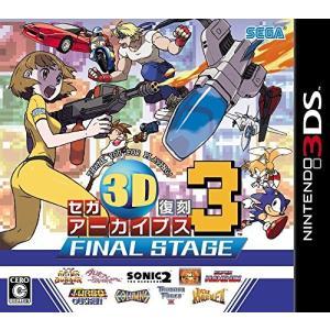 セガ3D復刻アーカイブス3 FINAL STAGE - 3DS store-usk