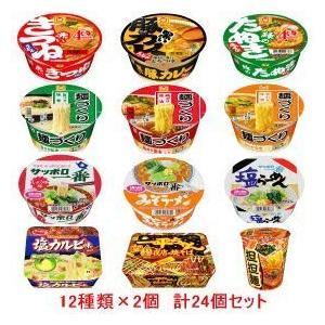 12種類各2個ずつのセットとなります。 東西で味が分かれる商品は東日本バージョンとなります。 明星 ...