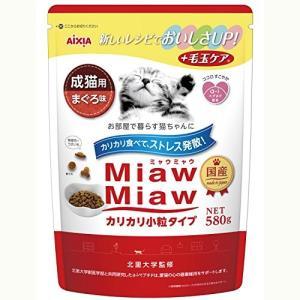 ミャウミャウ (MiawMiaw) カリカリ小粒タイプミドル まぐろ味 580g|store-usk