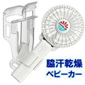 えりかけ扇風機 BodyFan(服の中へ送風)背汗・脇汗乾燥/ベビーカー対応 USB充電池式 ハンズ...