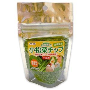 宮崎県で無農薬栽培された小松菜を乾燥して、細かくカットいたしました。全ての小鳥にお与え頂けます。 ■...