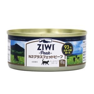 Ziwi Peak (ジウィピーク) エアドライ・キャット缶 NZグラスフェッドビーフ 85g|store-usk